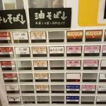 Gochoumeniboshi - シンプルになった券売機(2018年1月4日)