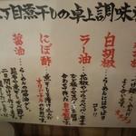 Gochoumeniboshi - 卓上調味料の説明書き(2018年1月4日)
