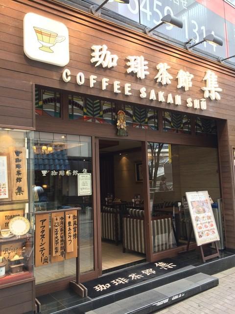 珈琲茶館 集 赤坂見附店 - ごちそうさまでした