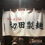 ラーメン屋 切田製麺 -