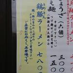 78954302 - 再登場❗鶏豚ラーメン(o^-')b !