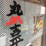 丸山吉平 - この入口が目印です。