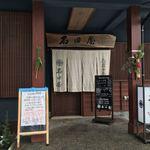 石田屋旅館 - 入り口