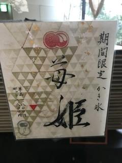 廚菓子くろぎ - 2018.1.5のメニュー