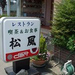 レストラン松風 -