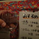 ゆんたく屋 - ■ 泡盛 赤馬 (石垣島、25度数)