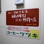 喫茶ツヅキ - 看板☆