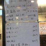鶏白湯ラーメン 一麺の縁 -