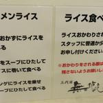 三代目無邪気 - ライスは100円でおかわり自由!