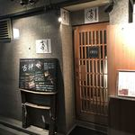 BAR 先斗町 吉祥 -