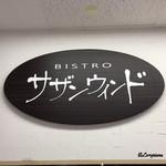 ビストロ サザンウインド - BISTRO サザンウィンド