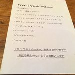 MERAKI KITCHEN - 飲み放題メニュー