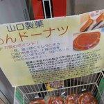 山口製菓店 -