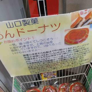 山口製菓店 - 料理写真:
