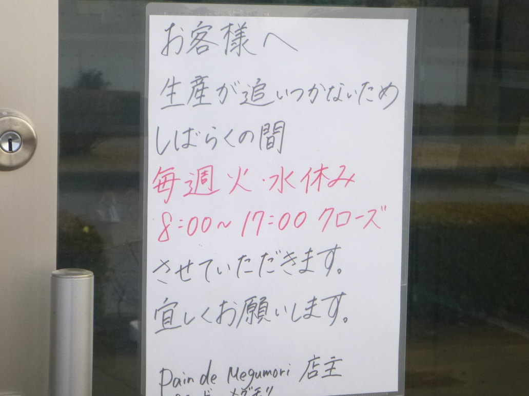 パン・ド・メグモリ name=