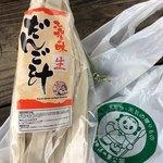 道の駅 霧島 - だんご汁☆★★☆(*´ω`*)