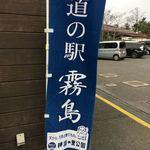 道の駅 霧島 - 道の駅 霧島にて(´∀`)