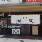 麺屋 秘蔵 - 外観