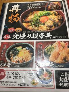 みくに食堂 - 究極の親子丼(*´ω`*)