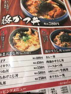 みくに食堂 - 丼モノ