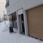 石渡紅茶 本店 - 外観