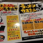 横浜家系ラーメン 駒大商店 -