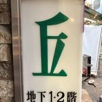 丘 - ★丘‼︎ 銘店★