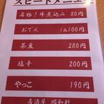 昭和軒 - スピードメニュー
