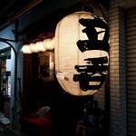 立呑ひろし - 立呑の提灯