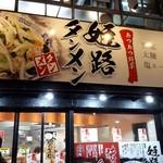 姫路タンメン - 姫路タンメン
