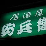 78983730 - 郡山@居酒屋 安兵衛