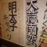 味覚園 - 明太子キャベツ?