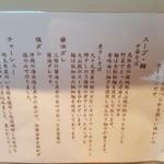 Chuukasobahimawari - 店のこだわり(2018年1月5日)