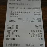 鵬天閣 - レシート