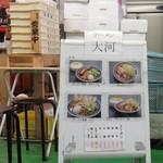 ラーメン大河 - ラーメン大河(名古屋市)食彩品館.jp撮影