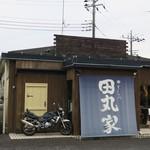 すしの田丸家 -