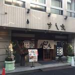 すし丸本店 - 大街道から路地へ入ってすぐ。大きなお店です。