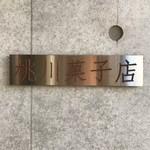桃川菓子店 -