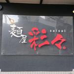 menyasaisai - 店舗外観