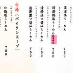 menyasaisai - メニュー(一部)