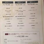 神戸元町別館 牡丹園 -