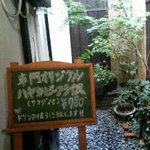 茶廊車門 - メニューボード