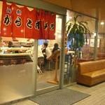 海転からと市場寿司 - 海転からと市場寿司(カウンターとテーブルがあります