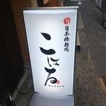日本橋麺処こはる -