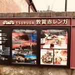 ライフシーズ 赤れんがcafe - 敦賀赤レンガ倉庫