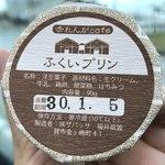 ライフシーズ 赤れんがcafe - ふくいプリン 税込291円