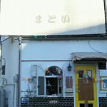 世界アトミ食堂 -