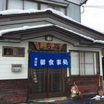 七福 - 外観