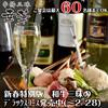 串揚三昧 幸華 - その他写真:新春特別プラン販売中(2/28まで)