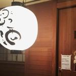 rakushuizakayaborabora - お店の入口(2017.12.30訪問も満席で入れず)